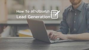 [How to] วิธีสร้าง โฆษณา Lead Generation บน Facebook แบบง่ายๆ ทำได้ด้วยตัวเอง
