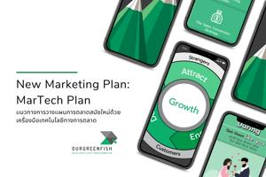 New Marketing Plan: MarTech Plan แนวทางการวางแผนการตลาดสมัยใหม่ ด้วยเครื่องมือเทคโนโลยีทางการตลาด