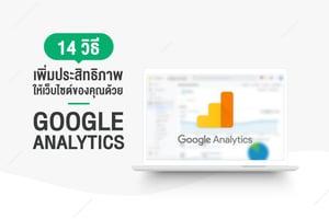 14 วิธีเพิ่มประสิทธิภาพให้เว็บไซต์ของคุณด้วย Google Analytics