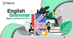 English Grammar เรียนรู้ Noun (คำนาม) ฉบับเข้าใจง่าย