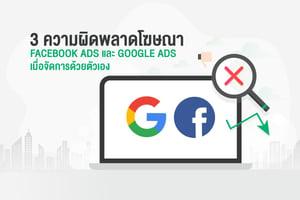3 ความผิดพลาดโฆษณา Facebook Ads และ Google Ads เมื่อจัดการด้วยตัวเอง