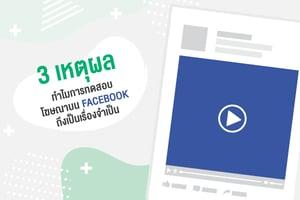 3 เหตุผล ทำไมการทดสอบ โฆษณาบน Facebook ถึงเป็นเรื่องจำเป็น