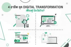 4 อาชีพยุค Digital Transformation เฟื่องฟู มีอะไรบ้าง?