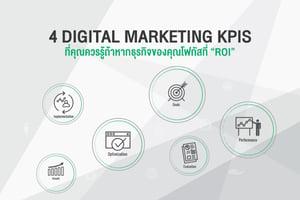 "4 Digital Marketing KPIs ที่คุณควรรู้ถ้าหากธุรกิจของคุณโฟกัสที่ ""ROI"""