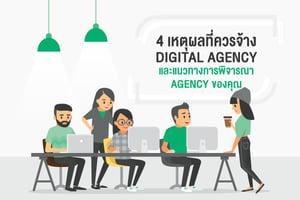 4 เหตุผลที่ควรจ้าง Digital Agency และแนวทางการพิจารณา Agency ของคุณ