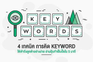 4 เทคนิคการคิด Keyword ให้เข้าถึงลูกค้าอย่างง่าย อ่านปุ๊บทำเป็นปั๊บใน 5 นาที
