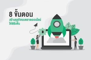 8 ขั้นตอน สร้างธุรกิจบนตลาดออนไลน์ ให้ดียิ่งขึ้น