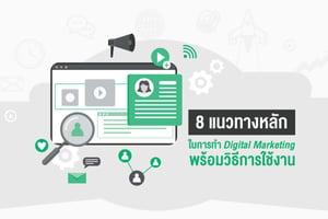 8 แนวทางหลักใน การทำ Digital Marketing พร้อมวิธีการใช้งาน
