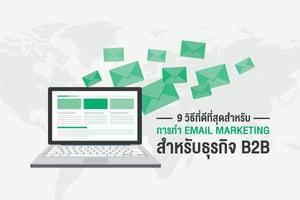 9 วิธีที่ดีที่สุดสำหรับ การทำ Email Marketing สำหรับธุรกิจ B2B