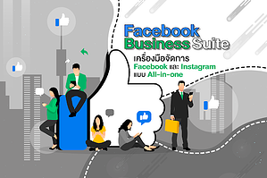 Facebook Business Suite เครื่องมือจัดการ Facebook และ Instagram แบบ All-in-one