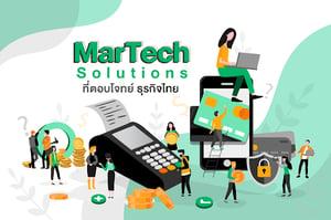 MarTech Solutions ที่ตอบโจทย์ธุรกิจไทย