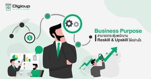 Business Purpose สามารถกระตุ้นพนักงาน Reskill & Upskill ได้อย่างไร