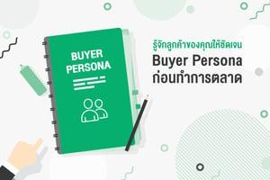 รู้จักลูกค้าของคุณให้ชัดเจน Buyer Persona ก่อนทำการตลาด