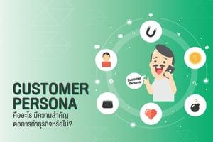 Customer Persona คืออะไร มีความสำคัญต่อการทำธุรกิจหรือไม่?
