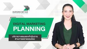 Digital Marketing Planning บริการวางแผนและดำเนินการด้านการตลาดออนไลน์