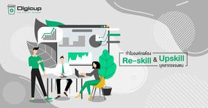 ทำไมองค์กรต้อง Re-skill & Upskill บุคลากรของตน