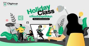 Holiday Class เปลี่ยนวันหยุดให้สนุกกับการ เรียนออนไลน์