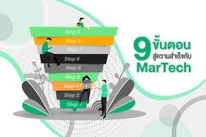 9 ขั้นตอนสู่ความสำเร็จกับ MarTech