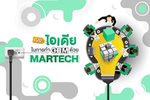 เผยไอเดียในการทำ CRM ด้วย MarTech