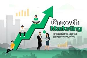 Growth Marketing ศาสตร์การตลาดช่วยให้ธุรกิจเติบโตแบบยั่งยืน