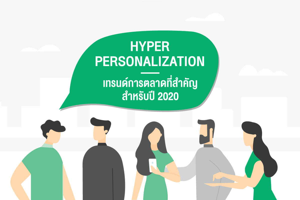 Hyper Personalization เทรนด์การตลาดที่สำคัญสำหรับปี 2020