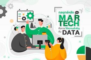 กลยุทธ์หลักของ MarTech คือการให้ความสำคัญกับ Data