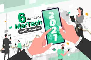 6 เทรนด์ของ MarTech ที่น่าจับตามองในปี 2021