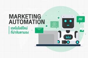 Marketing Automation เทคโนโลยีใหม่ที่น่าจับตามอง
