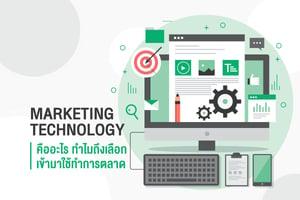 Marketing Technology คืออะไร ทำไมถึงเลือกเข้ามาใช้ทำการตลาด