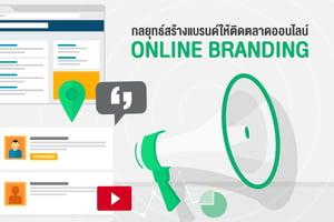 กลยุทธ์สร้างแบรนด์ให้ติดตลาดออนไลน์ Online Branding