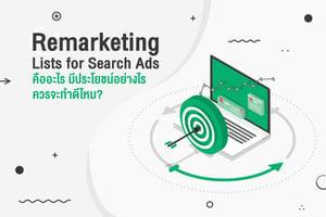 Remarketing Lists for Search Ads คืออะไร มีประโยชน์อย่างไร ควรจะทำดีไหม?