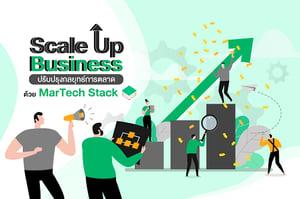 Scale Up Business ปรับปรุงกลยุทธ์การตลาดด้วย MarTech Stack