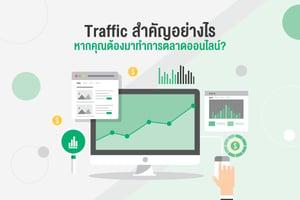 Traffic สำคัญอย่างไร หากคุณต้องมาทำการตลาดออนไลน์?