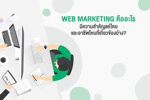 Web Marketing คืออะไร มีความสำคัญแค่ไหน และอาชีพไหนที่เกี่ยวข้องบ้าง?