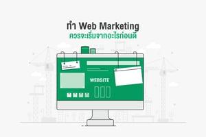 ทำ Web Marketing ควรจะเริ่มจากอะไรก่อนดี