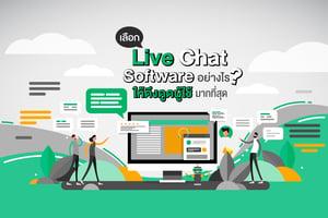 เลือก Live Chat Software อย่างไร ให้ดึงดูดผู้ใช้มากที่สุด