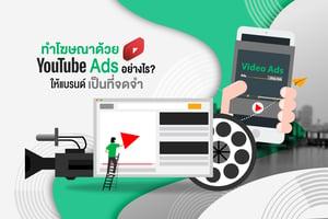 ทำโฆษณาด้วย Youtube Ads อย่างไร? ให้แบรนด์เป็นที่จดจำ