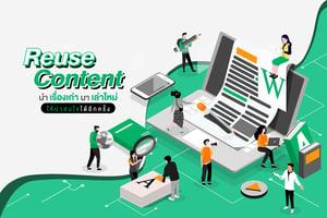 Reuse Content นำเรื่องเก่ามาเล่าใหม่ ให้น่าสนใจได้อีกครั้ง