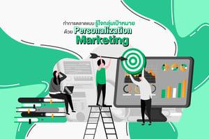 ทำการตลาดแบบรู้ใจกลุ่มเป้าหมายด้วย Personalization Marketing