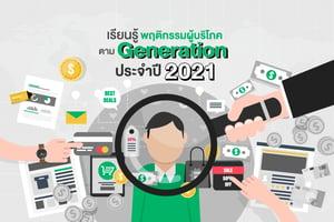 เรียนรู้ พฤติกรรมผู้บริโภค ตาม Generation ประจำปี 2021