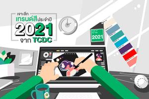 เจาะลึกเทรนด์สี ประจำปี 2021 จาก TCDC