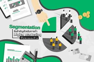 Segmentation สิ่งสำคัญสำหรับการทำ Digital Marketing ที่ไม่ควรมองข้าม