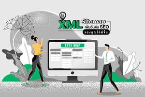 ใช้ XML Sitemap เพิ่มอันดับ SEO ของคุณให้ดีขึ้น