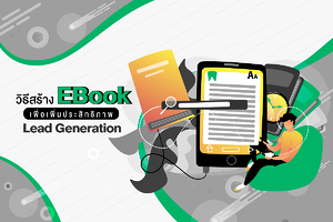 วิธีสร้าง EBook เพื่อเพิ่มประสิทธิภาพ Lead Generation