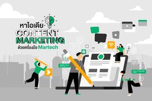 หาไอเดีย ทำ Content Marketing ด้วยเครื่องมือ Martech