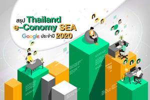 สรุป Thailand e-Conomy SEA ประจำปี 2020