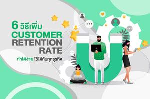 6 วิธี เพิ่ม Customer Retention Rate ทำได้ง่าย ใช้ได้กับทุกธุรกิจ