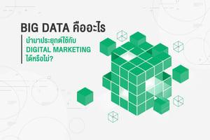 Big Data คืออะไร นำมาประยุกต์ใช้กับ Digital Marketing ได้หรือไม่