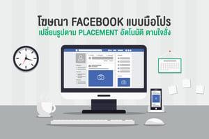[How to] โฆษณา Facebook แบบมือโปร เปลี่ยนรูปตาม Placement อัตโนมัติ ตามใจสั่ง