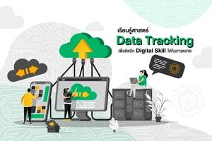 เรียนรู้ศาสตร์ Data Tracking เพื่อติดปีก Digital Skill ให้ทีมการตลาด